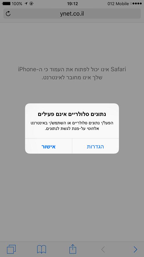 הודעת שגיאה בעת גלישה ללא אנטרנט